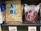 業務スーパーの大豆