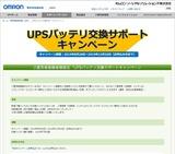 UPSバッテリー引き取りキャンペーン