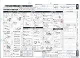 (1)BMWi3 24ヶ月点検整備簿