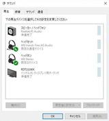 (3-2) サウンド再生デバイスの選択