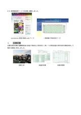 2012年度の活動実績報告_ページ_2