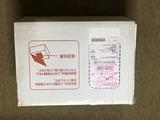 (1)対策品の梱包