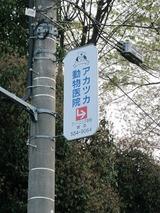4 赤塚病院