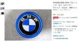 BMWブルーリングホイールセンターキャップ