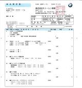 (1)BMW i3点検 01