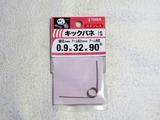 (1)キックばね319円