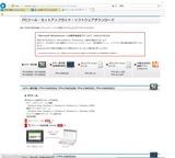 TPV-CM002AのPCツールダウンロード