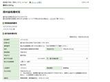 e-tax還付金処理状況-2