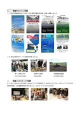 2012年度の活動実績報告_ページ_1