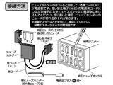 (8)ヒューズ電源