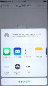 (6)アプリ選択