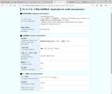 TEPCO支払方法変更(web申込)