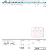 (5)BMWi3 24ヶ月点検請求書4of4