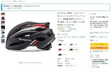 amazonのヘルメット