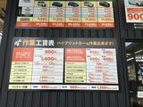 (8) 価格表