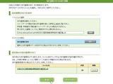 (3)添付ファイルの取り込み決定