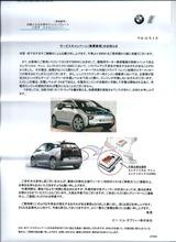 BMWサービスキャンペーン