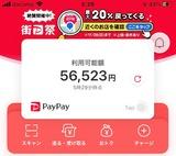 PayPay残高-1