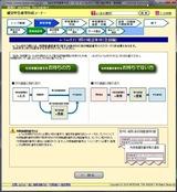 e-Tax準備