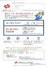 TEPCO電力メーター取り替えのお知らせ-表-