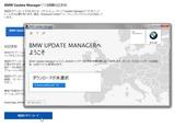 (5)Update Managerへようこそ