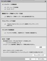 (33)ナビスタジオ設定画面