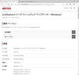 (2)LinkStationアップデーター