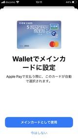 (8)Viewカード追加登録