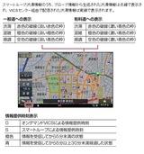 渋滞地図表示-2