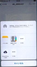 (7)連絡先アプリ