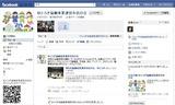 FBコミュニティーページ