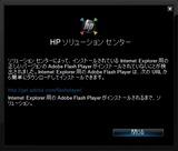 (4) adobe flash player 削除後の起動画面
