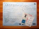 (4)新車検証