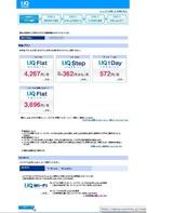 (3)UQWiMaxサインアップ-2