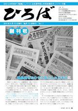 hiroba_20100415