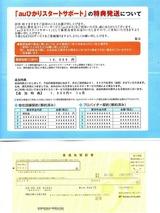 auひかりスタートサポート郵便為替-3
