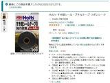 (7) ブチルテープ