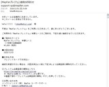 (01)継続お知らせメール