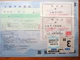 (4)領収書と車検証