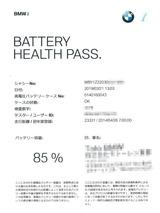 (8)バッテリ健康診断-1