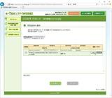 (8-2) e-taxでの追加資料送信