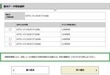 mineo基本データ容量選択