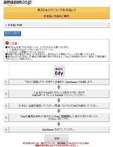 (2)edy支払