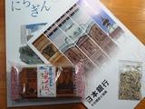 (5)日銀のお土産