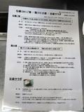 (3)レシピ