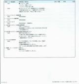 (7) BMW i3 24ヶ月点検請求書-2
