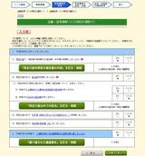 申告分離課税の選択画面