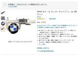 BMWセンターキャップシール