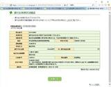 (1) R02年度所得税の還付連絡