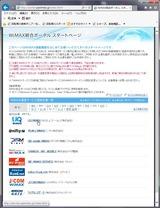(2)WiMAX統合ポータルスタートページ